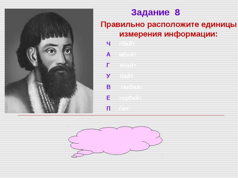 Правильно расположите единицы измерения информации: Задание 8 «Пугачев» Ч гба...