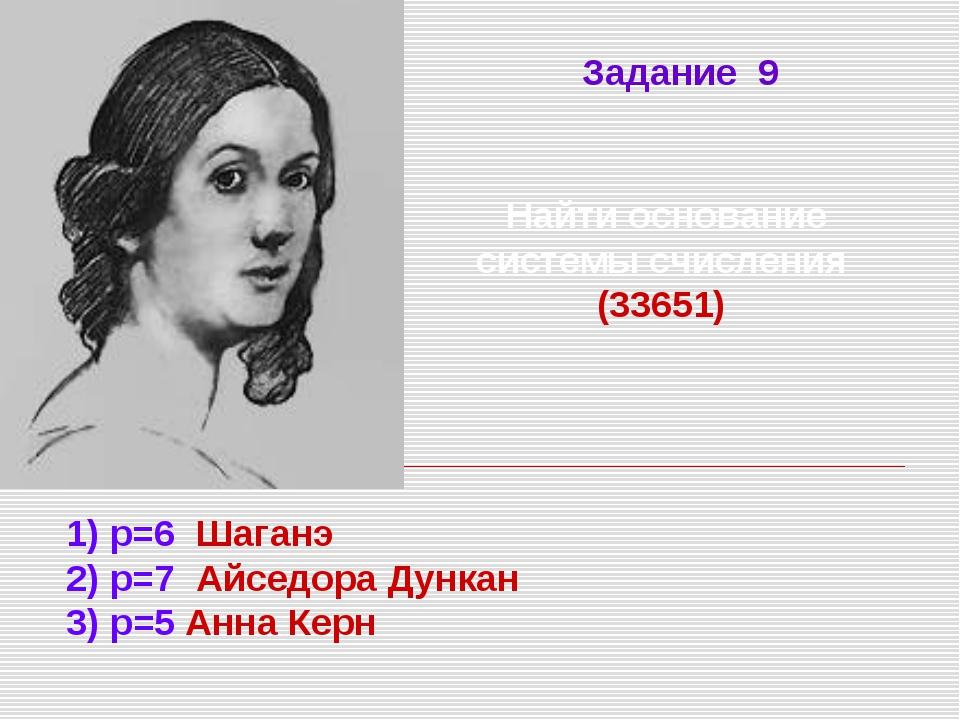 Найти основание системы счисления (33651) 1) p=6 Шаганэ 2) p=7 Айседора Дунк...