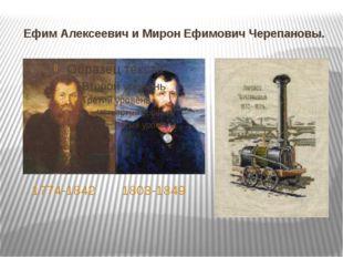 Ефим Алексеевич и Мирон Ефимович Черепановы. 1774-1842 1803-1849