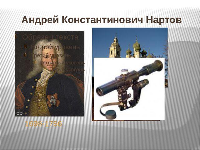 Андрей Константинович Нартов 1698-1756