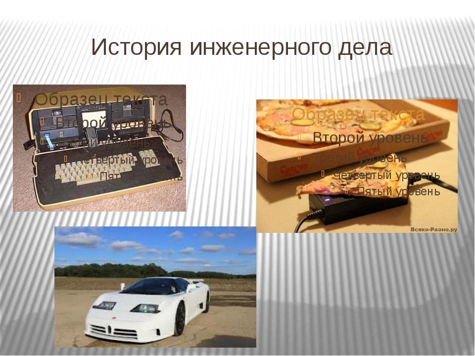История инженерного дела