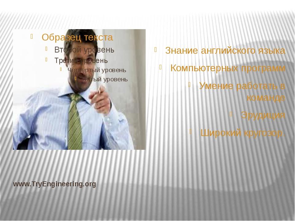 www.TryEngineering.org  Знание английского языка Компьютерных программ Умени...