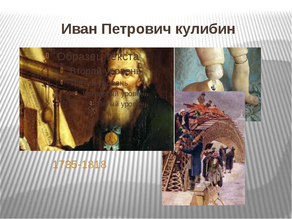 Иван Петрович кулибин 1735-1818