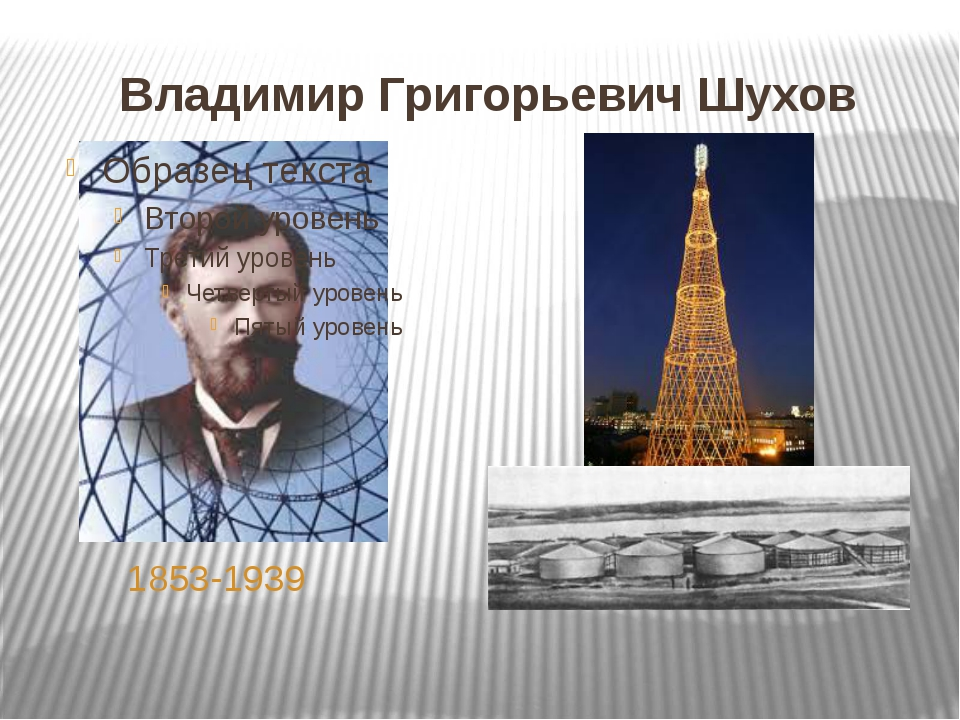 Владимир Григорьевич Шухов 1853-1939