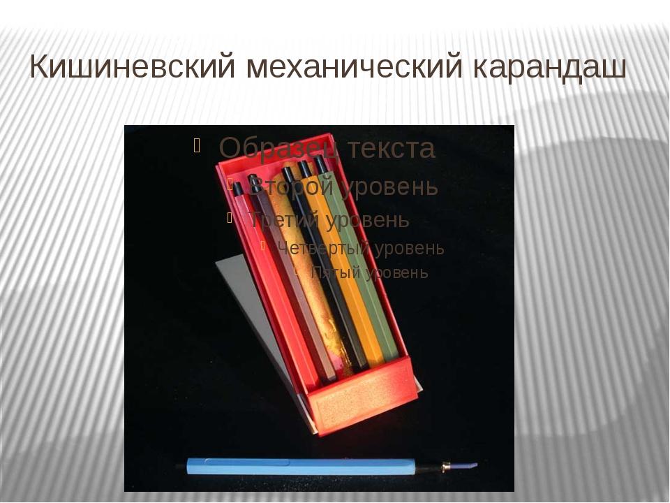 Кишиневский механический карандаш
