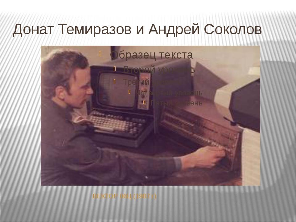 Донат Темиразов и Андрей Соколов ВЕКТОР 06Ц (1987 г)