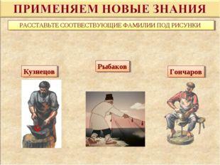 РАССТАВЬТЕ СООТВЕСТВУЮЩИЕ ФАМИЛИИ ПОД РИСУНКИ Гончаров Рыбаков Кузнецов