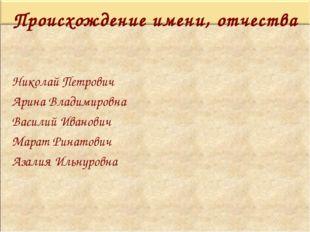 Происхождение имени, отчества Николай Петрович Арина Владимировна Василий Ива