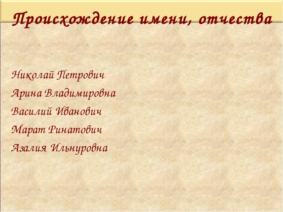 Происхождение имени, отчества Николай Петрович Арина Владимировна Василий Ива...