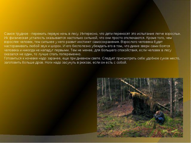 Самое трудное - пережить первую ночь в лесу. Интересно, что дети переносят эт...