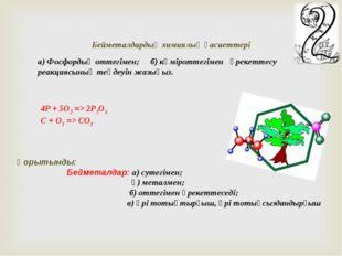 а) Фосфордың оттегімен; б) көміроттегімен әрекеттесу реакциясының теңдеуін жа