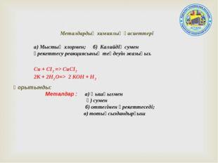 Металдардың химиялық қасиеттері а) Мыстың хлормен; б) Калийдің сумен әрекетте