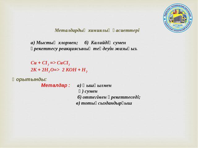 Металдардың химиялық қасиеттері а) Мыстың хлормен; б) Калийдің сумен әрекетте...
