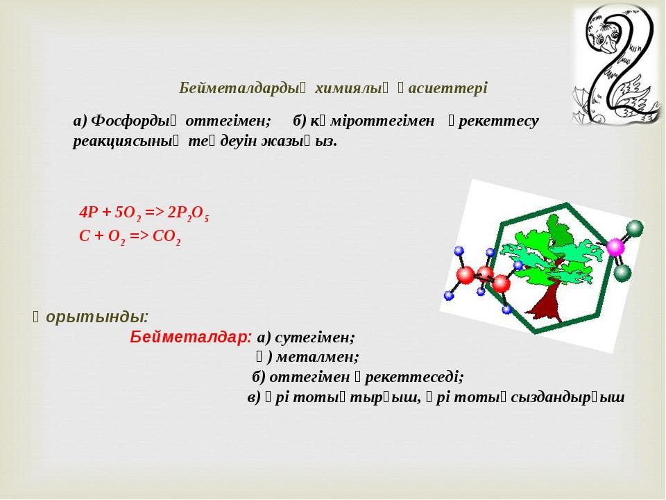 а) Фосфордың оттегімен; б) көміроттегімен әрекеттесу реакциясының теңдеуін жа...