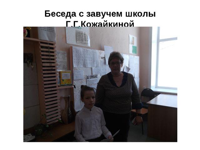 Беседа с завучем школы Г.Г.Кожайкиной