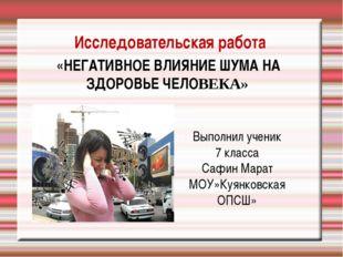 ИССЛЕДОВАТЕЛЬСКАЯ РАБОТА «ВЛИЯНИЕ ШУМА НА ЗДОРОВЬЕ ЧЕЛОВЕКА» «НЕГАТИВНОЕ ВЛИЯ
