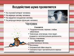 Воздействие шума проявляется На слуховой аппарат человека; На нервную систему