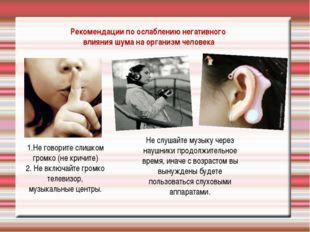 Рекомендации по ослаблению негативного влияния шума на организм человека 1.Не