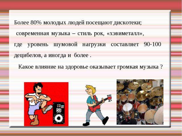 Более 80% молодых людей посещают дискотеки; современная музыка – стиль рок, «...