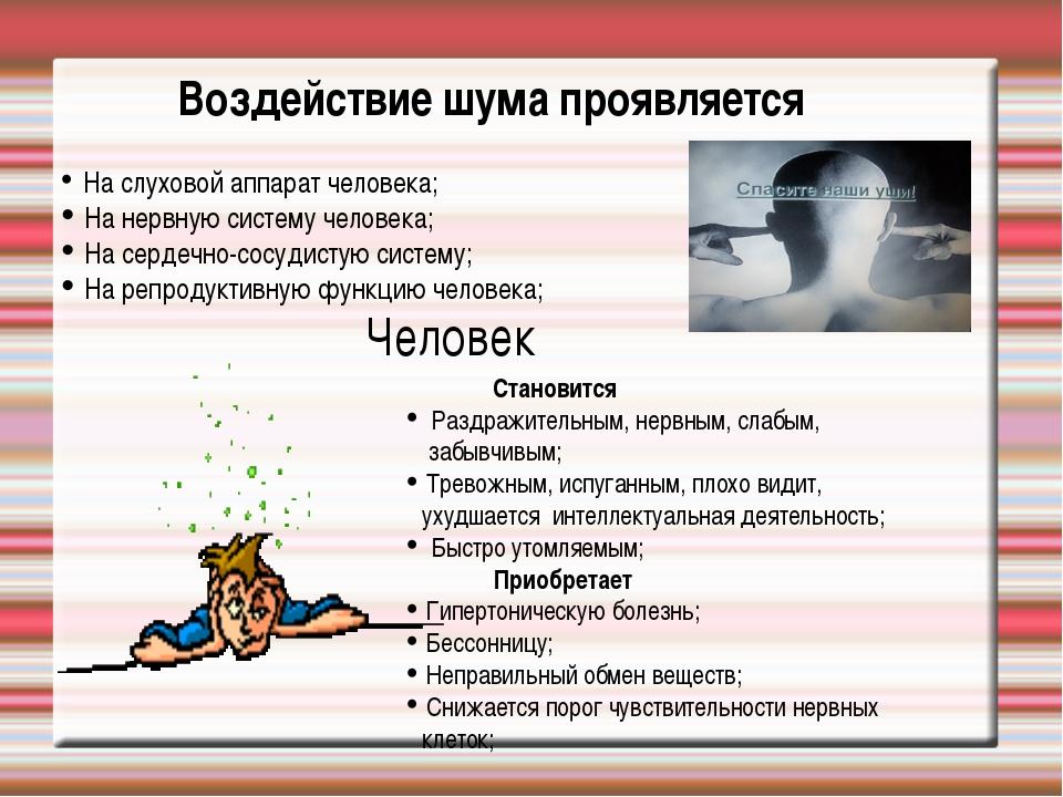 Воздействие шума проявляется На слуховой аппарат человека; На нервную систему...