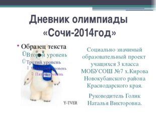 Дневник олимпиады «Сочи-2014год» Социально значимый образовательный проект уч