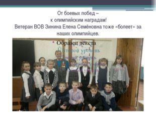 От боевых побед – к олимпийским наградам! Ветеран ВОВ Зинина Елена Семёновна