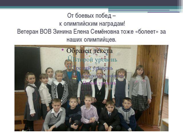 От боевых побед – к олимпийским наградам! Ветеран ВОВ Зинина Елена Семёновна...