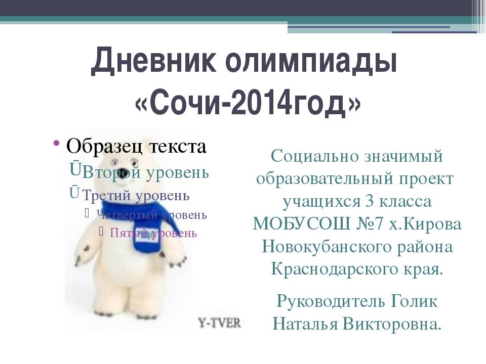 Дневник олимпиады «Сочи-2014год» Социально значимый образовательный проект уч...