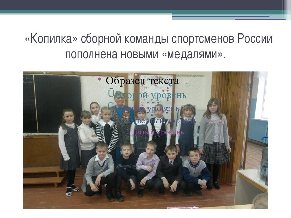 «Копилка» сборной команды спортсменов России пополнена новыми «медалями».