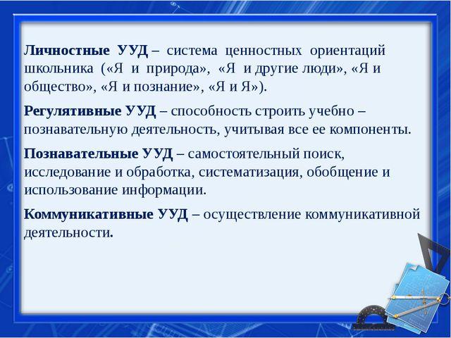 Личностные УУД – система ценностных ориентаций школьника («Я и природа», «Я и...