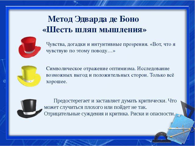 Метод Эдварда де Боно «Шесть шляп мышления» Чувства, догадки и интуитивные п...