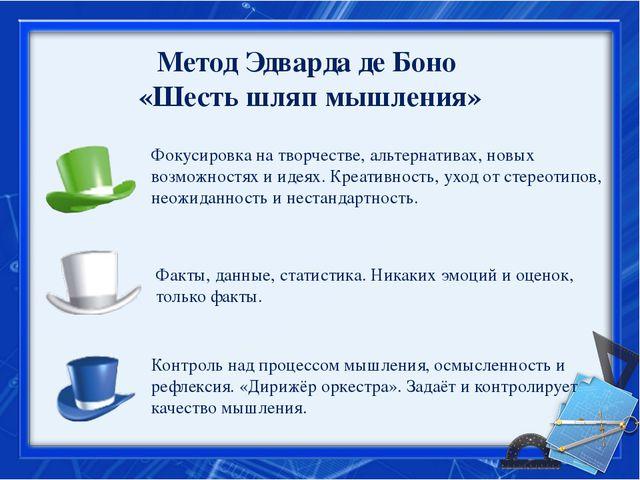 Метод Эдварда де Боно «Шесть шляп мышления» Фокусировка на творчестве, альте...