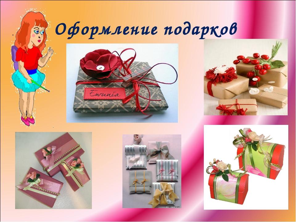 Урок оформление подарков