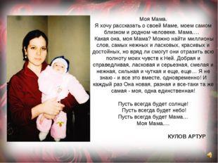 Моя Мама. Я хочу рассказать о своей Маме, моем самом близком и родном человек