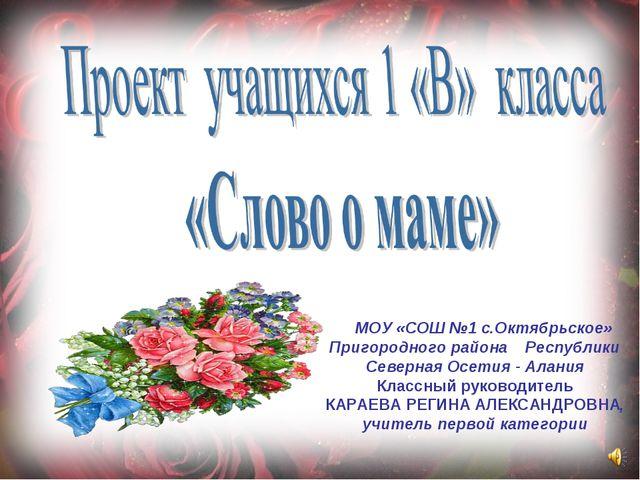 МОУ «СОШ №1 с.Октябрьское» Пригородного района Республики Северная Осетия -...