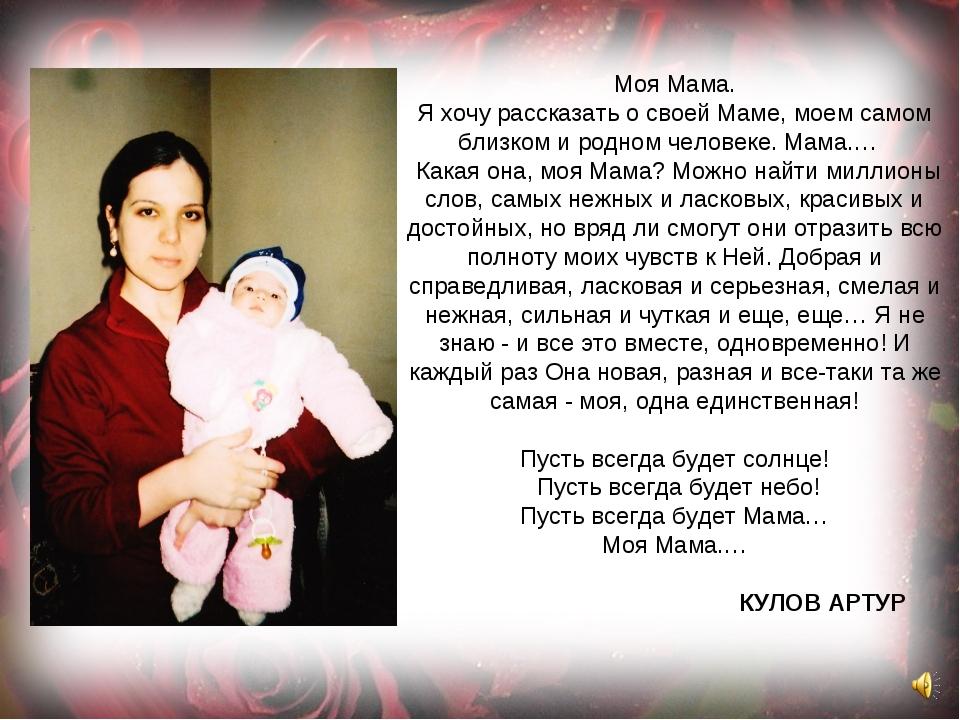 Моя Мама. Я хочу рассказать о своей Маме, моем самом близком и родном человек...