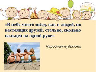 «В небе много звёзд, как и людей, но настоящих друзей, столько, сколько пальц