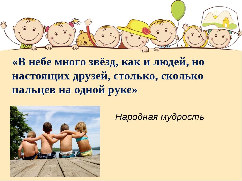 «В небе много звёзд, как и людей, но настоящих друзей, столько, сколько пальц...
