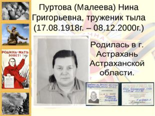 Пуртова (Малеева) Нина Григорьевна, труженик тыла (17.08.1918г. – 08.12.2000г.)