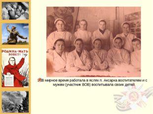 В мирное время работала в яслях п. Аксарка воспитателем и с мужем (участник