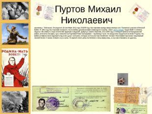 Пуртов Михаил Николаевич уроженец г. Тобольска. Он родился 16 сентября 1911 г