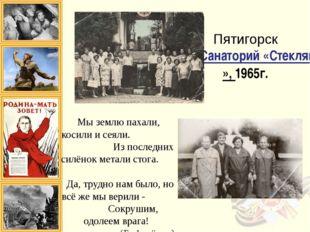 Пятигорск Санаторий «Стеклянная струя», 1965г. Мы землю пахали, косили и сеял