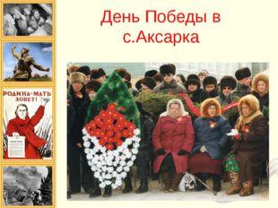 День Победы в с.Аксарка