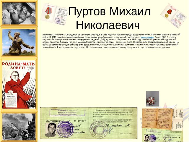 Пуртов Михаил Николаевич уроженец г. Тобольска. Он родился 16 сентября 1911 г...