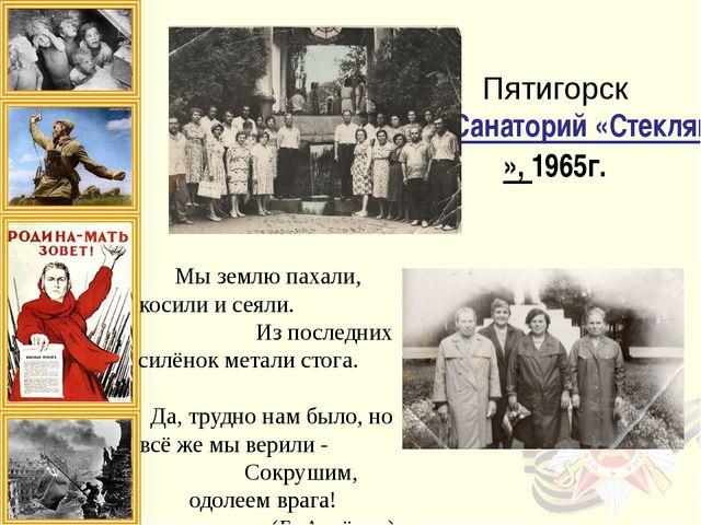 Пятигорск Санаторий «Стеклянная струя», 1965г. Мы землю пахали, косили и сеял...