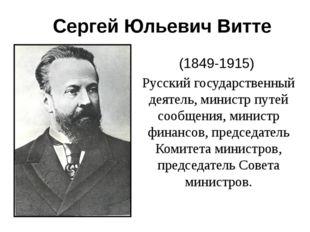 Сергей Юльевич Витте (1849-1915) Русский государственный деятель, министр пу