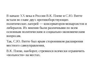 В начале XX века в России В.К. Плеве и С.Ю. Витте встали во главе двух против