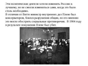 Эти политические деятеля хотели изменить Россию к лучшему, но не смогли измен