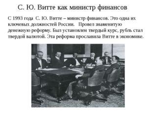 С. Ю. Витте как министр финансов С 1993 года С. Ю. Витте – министр финансов.