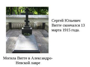 Могила Витте в Александро-Невской лавре Сергей Юльевич Витте скончался 13 мар